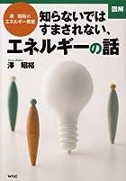 [図解]知らないではすまされない、エネルギーの話―澤昭裕のエネルギー教室