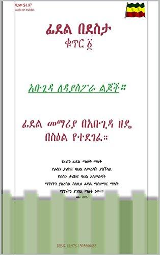 ፊደል በደስታ: Abugida Amharic Fidel with Pictures (ፊደል