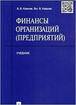 Book Finansy organizatsiy (predpriyatiy). Uchebnik