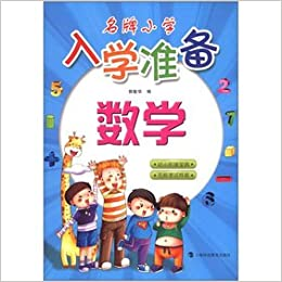Brand-name primary school readiness: Mathematics(Chinese Edition