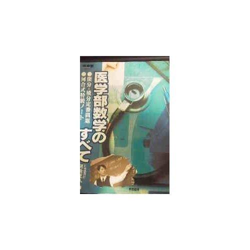 All medical school mathematics (Kawaijuku series) (2000) ISBN: 487725594X [Japanese Import]