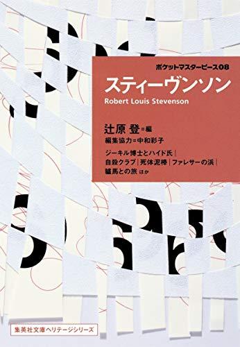 スティーヴンソン  ポケットマスターピース 08 (集英社文庫ヘリテージシリーズ)