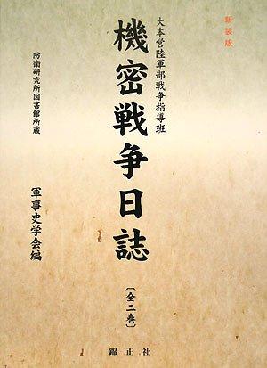 大本営陸軍部戦争指導班 機密戦争日誌