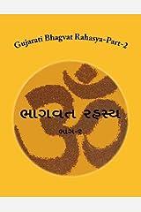 Gujarati Bhagvat Rahasya-Part-2 (Volume 2) (Gujarati Edition) by Mr Anil Pravinbhai Shukla(2014-08-31) Paperback