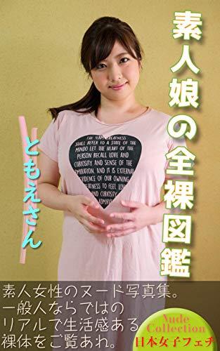 siroutomusumenozenrazukantomoesan (Japanese Edition) por nihonzyosifeti,rataizukan