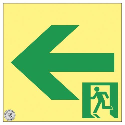 高輝度蓄光通路誘導標識(非常口左矢印364952(SSN952) (24-7124-16)【日本緑十字社】[1枚単位]   B07TXM2JVV
