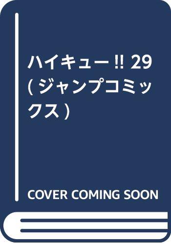 ハイキュー!! 29 (ジャンプコミックス)
