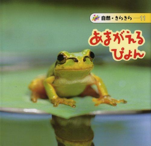 あまがえるぴょん (自然きらきら)
