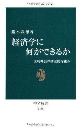 経済学に何ができるか - 文明社会の制度的枠組み (中公新書)
