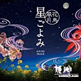 姫神 / 〜花鳥風月〜 星ごよみ サウンドトラック