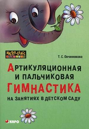 Articulating and finger exercises in the classroom in kindergarten. / Artikulyatsionnaya i PALChIKOVAYa gimnastika na zanyatiyakh v detskom sadu. pdf epub