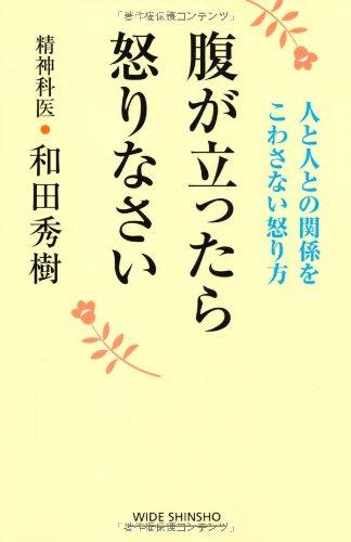 腹が立ったら怒りなさい (WIDE SHINSHO182)(新講社ワイド新書)