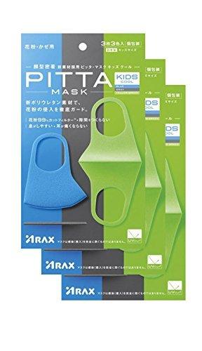 《핏타마스쿠킷즈쿠루》(PITTA MASK KIDS COOL) 3 매입 청・그레이・황록각 색1매입 (3 개세트)