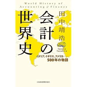 会計の世界史 イタリア、イギリス、アメリカ――500年の物語 (日本経済新聞出版) [Kindle版]