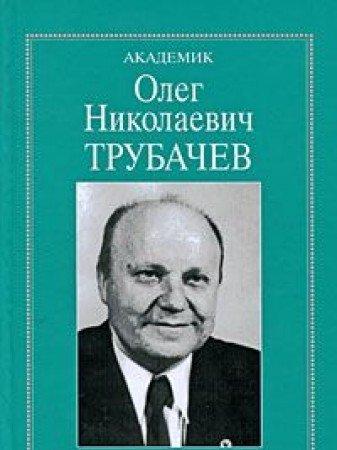 Oleg Trubachyov Academician Oleg Trubachyov essays memoirs materials Akademik
