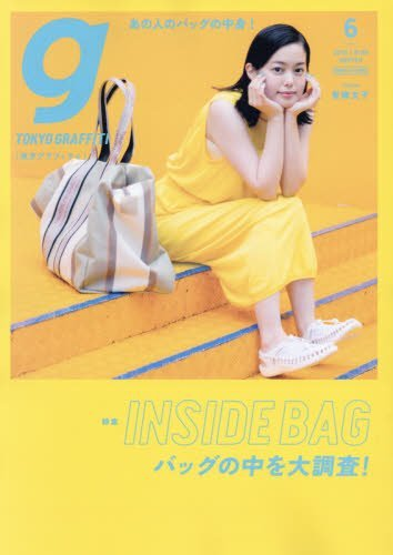 Tokyo graffti(トウキョウグラフィティ) 2016年 06 月号 [雑誌]