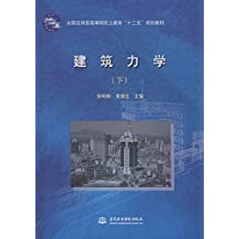 """建筑力学(下)(全国应用型高等院校土建类""""十二五""""规划教材)"""