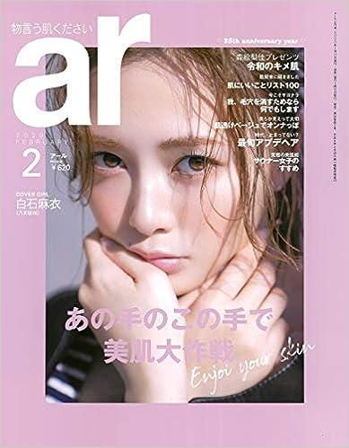ar(アール) 2020年 02月号