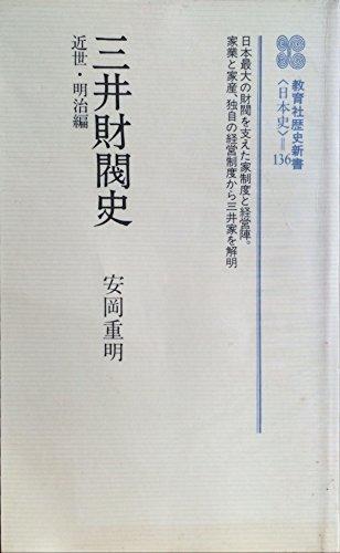 三井財閥史 (近世・明治編) 感想...