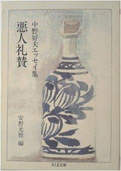 悪人礼賛―中野好夫エッセイ集 (ちくま文庫)