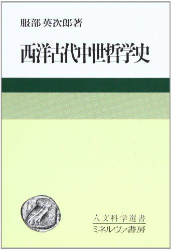 西洋古代中世哲学史 (人文科学選書 5)