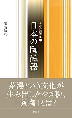 日本の陶磁器 (茶道教養講座)