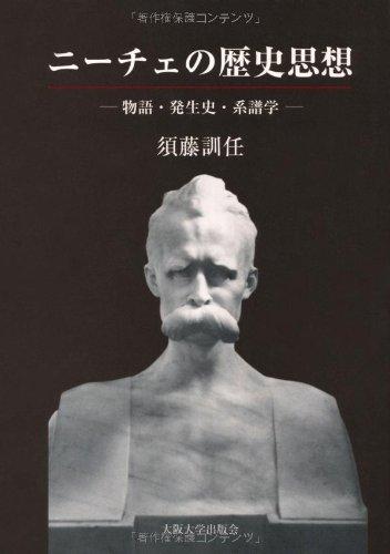 ニーチェの歴史思想