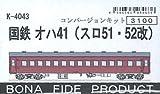 BONA FIDE PRODUCT(ボナファイデプロダクト) BONA FIDE PRODUCT(ボナファイデプロダクト) 国鉄 オハ41 (スロ51・52改) (組み立てキット)