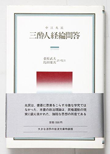 三酔人経綸問答 (1983年) (岩波クラシックス〈25〉)