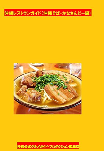 amazon com okinawa official restaurant guide okinawan noodle rh amazon com Japan Food Pyramid Food Guide Pyramid Serving Sizes