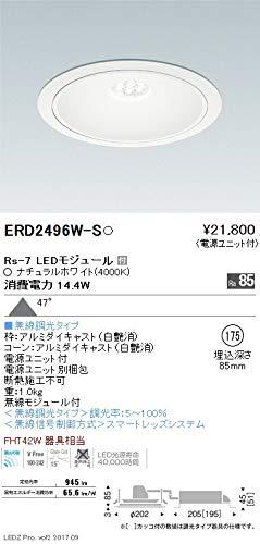 ENDO LEDリプレイスダウンライト ナチュラルホワイト4000K 埋込穴φ175mm 無線調光 FHT42W相当 超広角 ERD2496WS(ランプ付) B07HQ15HWK