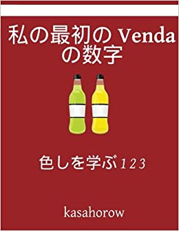 a043c1d4308 Buy My First Japanese-venda Counting Book  Colour and Learn 1 2 3 (Venda  kasahorow) Book Online at Low Prices in India