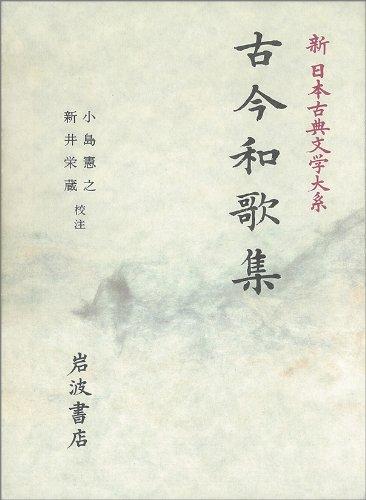 古今和歌集 (新 日本古典文学大系)