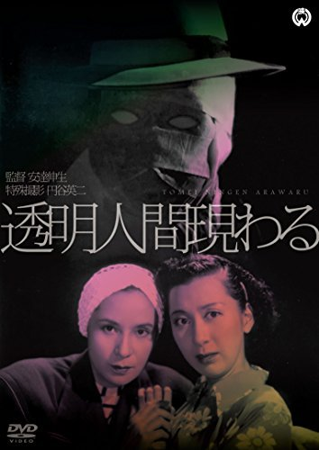 Japanese Movie - Toumei Ningen Arawaru [Japan DVD] DABA-91005
