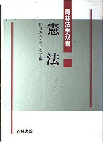 憲法 (青林法学双書) | 粕谷 友...