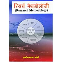 RESEARCH METHODOLOGY (Hindi)