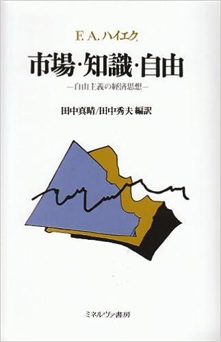 「フリードリヒ・ハイエク 市場・知識・自由 ミネルヴァ書房」の画像検索結果