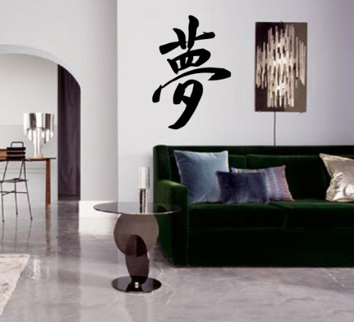 Japanese Calligraphy Dream Hieroglyph Decor Wall Mural Vinyl Art Sticker p510 (Car P510)