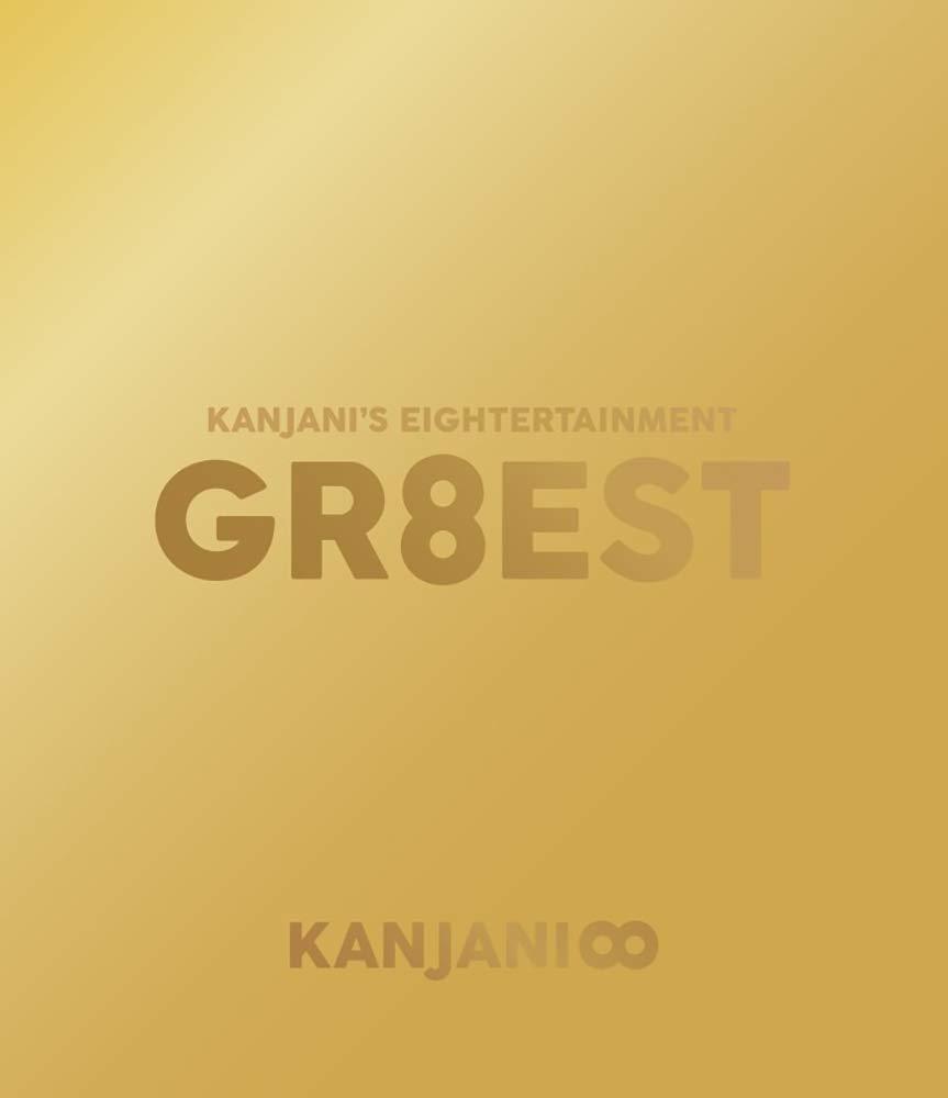 関ジャニ'sエイターテインメント GR8EST (Blu-ray通常盤) (特典なし)