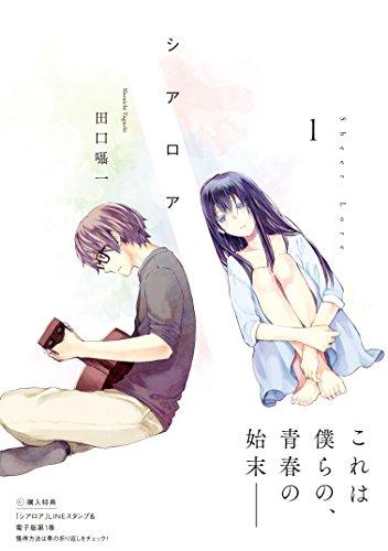 シアロア 1 (LINEコミックス)