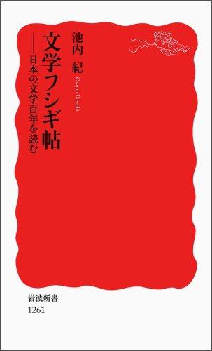 文学フシギ帖――日本の文学百年を読む (岩波新書)