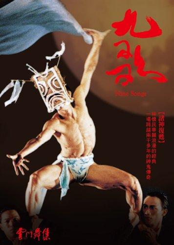 Nine Songs - Cloud Gate Dance Theatre of Taiwan