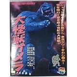 MEDICOM TOY(メディコムトイ) 特撮・怪獣 / メディコムトイ / リアルアクションヒーローズ No.075 RAH 大怪獣ガメラ 白黒版 初回生産限定