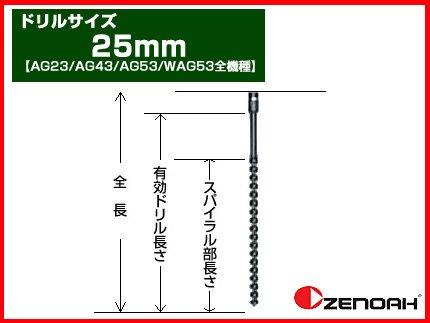 ゼノア オーガー(エンジン式ドリル) 専用ドリル 25mm 【AG23/AG43/AG53/WAG53全機種】 B008JC16RM