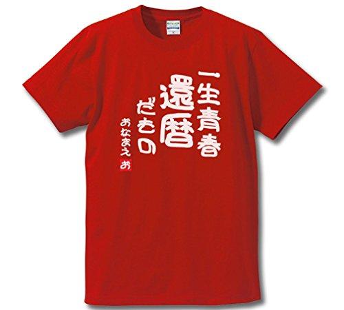 石の感心するインサート還暦 Tシャツ 名入れ 還暦祝い 父 母 赤い 男性 女性【一生青春】ちゃんちゃんこ の代わり 60歳 プレゼント
