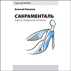 Sacramental Audiobook