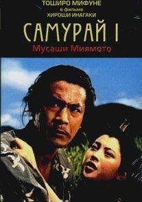 Samurai I. Musashi Miyamoto