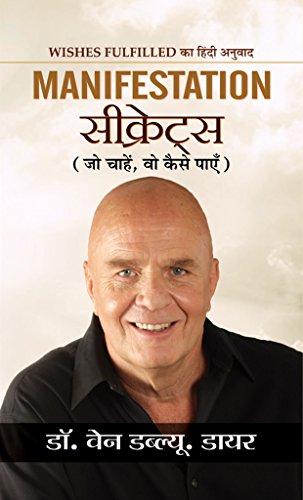 Amazoncom Manifestation Secrets Hindi Edition Ebook Dr Wayne W