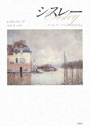 Lyric people of eel-de-France - Sisley (2007) ISBN: 4861821207 [Japanese Import]