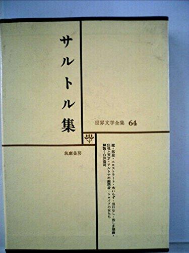世界文学全集〈第64〉サルトル (1968年)壁・エロストラート・水いらず・出口なし・恭しき娼婦・狂気と天才・アルトナの幽閉者・トロイアの女たち